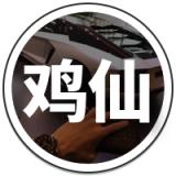 鸡仙辅助器(免费)v1.7.0