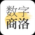 数字商洛v1.7.2