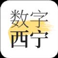 数字西宁v1.7.2