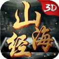 山海经神兽录3D